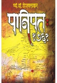 Panipat 1761 - पानिपत १७६१