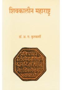 Shivkalin Maharashtra
