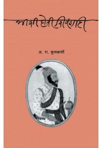 Ashi Hoti Shivashahi