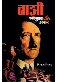 Nazi Bhasmasuracha Uadaysta