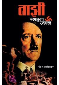Nazi Bhasmasuracha Uadaysta - नाझी भस्मासुराचा उदयास्त