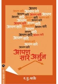 Apan Sare Arjun - आपण सारे अर्जुन