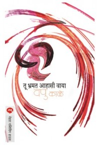 Tu Bhramata Aahasi Vaya - तू भ्रमत आहासी वाया