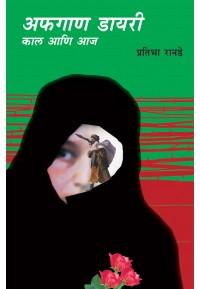 Afghan Diary Kal Aani Aaj