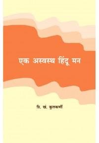 Ek Awastha Hindu Man - एक अस्वस्थ हिंदू मन