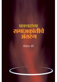 Savarkaranchaya Samajkrantiche Antrang