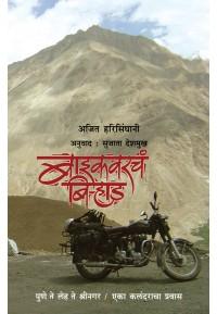 Bikevarcha Birhad