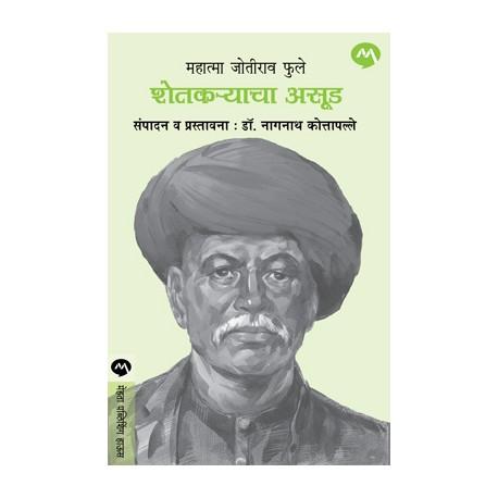 Shetkaryacha Asud