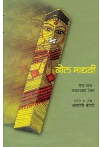Bol Madhavi
