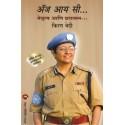 As I See Netrutva Aani Prashasan