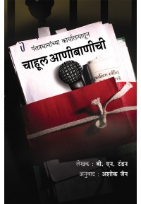 Chahul Aanibanichi - चाहूल आणीबाणीची