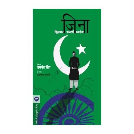 Jinnah Hindusthan Falani Swatantrya