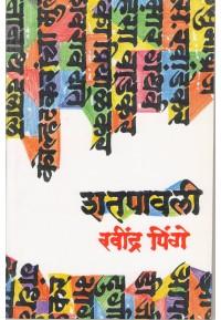 Shatpawali