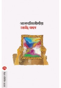Aatmcharitra Mimansa - आत्मचरित्र मीमांसा