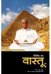 Pyramid Yantra - Vaastu