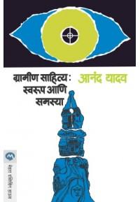 Gramin Sahitya : Swaroop ani Samasya