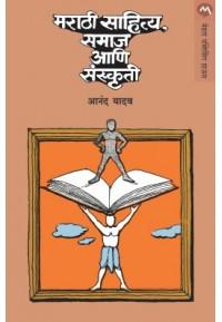 Marathi Sahitya, Samaj ani Sanskruti