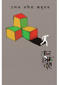 तीन त्रिक दहा