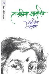 Nirbachit Kalam