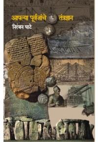 Apalya Purvajanche Tantradnyan - आपल्या पूर्वजांचे तंत्रज्ञान