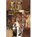 Apalya Purvajanche Vidnyan - आपल्या पूर्वजांचे विज्ञान