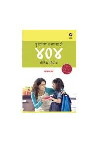 Mulanchya Dabyasathi 404 Poushtik Recipes
