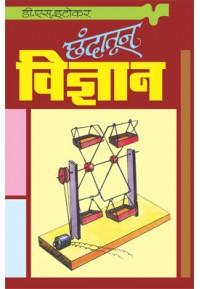 Chhandatun Vidnyan - छंदातून विज्ञान
