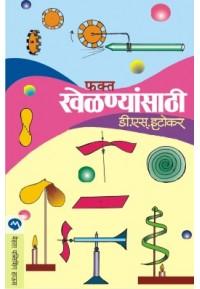 Fakta Khelnyasathi - फक्त खेळण्यांसाठी