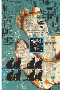 Vasudeve Nela Krishna