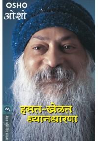 Hasat Khelat Dhyandharana