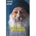 Hasat Khelat Dhyandharana - हसत-खेळत ध्यानधारणा