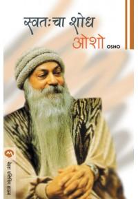 Swatahcha Shodh - स्व:ताचा शोध