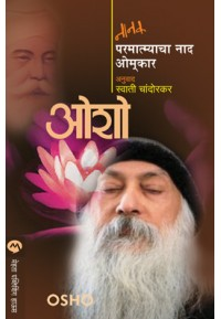 Nanak Parmatyamyacha Naad Omkar - नानक - परमात्म्याचा नाद ओमकार