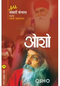 Nanak Sansari Sanyasth - नानक संसारी संन्यस्त