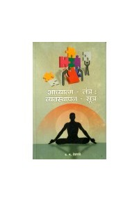 Adhyatma Tantra, Vyavasthapan Sutra