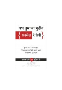 Success Recipe (Marathi)