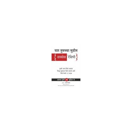 Success Recipe (Marathi)