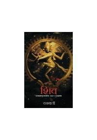 Shiva Leela (marathi)