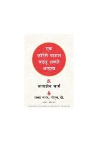 Ek Chhotese Paul Badalu Shakate Ayushya - एक छोटेसे पाउल बदलू शकते आयुष्य