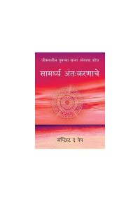 The Power of the Heart (Marathi)