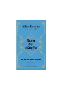 THE LAW OF DIVINE COMPENSATION (marathi)