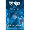 HARRY POTTER AND THE ORDER OF PHOENIX (marathi)