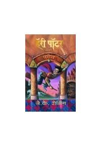 HARRY POTTER AND THE PHILOSOPHER'S STONE (marathi)