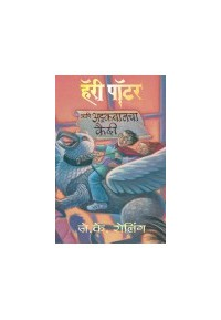 HARRY POTTER AND THE PRISONER OF AZKABAN (marathi)