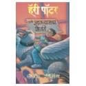 HARRY POTTER AND THE PRISONER OF AZKABAN (marathi)