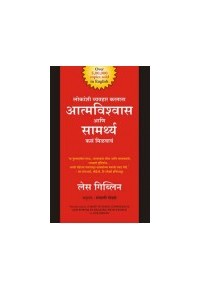 HOW TO HAVE CONFIDENCE AND POWER IN DEALING WITH PEOPLE (marathi)