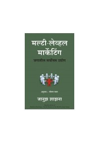 MULTI LEVEL MARKETING (marathi)