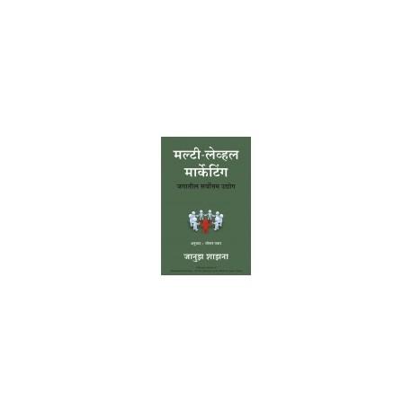 MULTI LEVEL MARKETING (marathi)