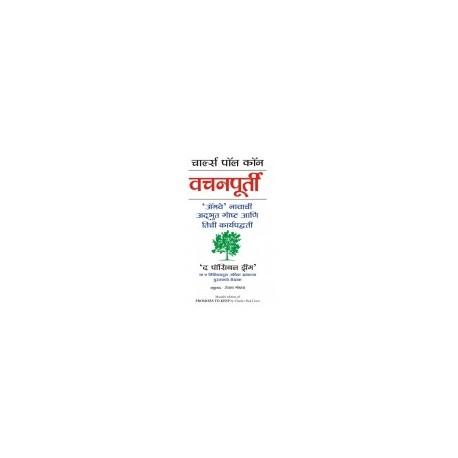 PROMISES TO KEEP (marathi)