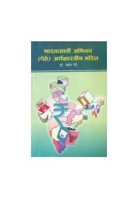 Bhartiya Abhinav Arthashastriya Model